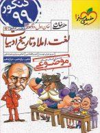 لغت و املا و تاریخ ادبیات هفت خان خیلی سبز