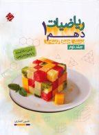 ریاضیات دهم جلد دوم مبتکران