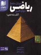 DVD دی وی دی آموزش جامع ریاضی دوازدهم رشته تجربی رهپویان دانش و اندیشه