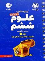 100 نکته علوم ششم جلد اول لقمه مهروماه