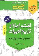 جیبی لغت،املا و تاریخ ادبیات خیلی سبز