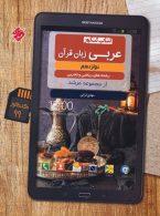عربی دوازدهم کنکور ریاضی تجربی مرشد مبتکران