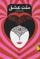 کتاب ملت عشق – نشر ققنوس