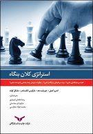 استراتژی کلان بنگاه چاپ و نشر بازرگانی