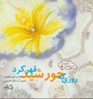 اندیشه های خوشمزه 4 (روزی که خورشید قهر کرد) نشر نیستان