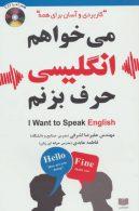 می خواهم انگلیسی حرف بزنم نشر آدمیت
