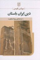 دین ایران باستان نشر علم