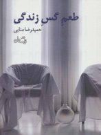 طعم گس زندگی نشر نیستان