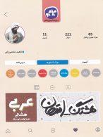 هشتگ امتحان عربی هشتم کاگو