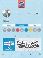 هشتگ امتحان فارسی نهم کاگو