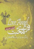 فرشته محبت(زندگینامه و اندیشه های مادر ترزا) نشر بهار سبز