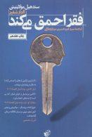 فقر احمق می کند نشر ترجمان علوم انسانی