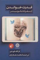قدرت خواندن از سقراط تا توییتر نشر ترجمان