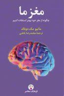 مغز ما نشر فرهنگ معاصر