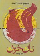 نان خون نشر نیستان