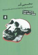 نخستین آدم نشر بیدگل