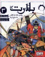 بلارت 3(پسری که با گاو به دریا زد) هوپا