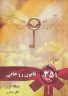 35 قانون روحانی نشر لیوسا