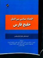 اقتصاد سیاسی بین الملل خلیج فارس نشر مخاطب