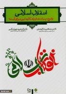 انقلاب اسلامی وقوع پیامدها و راهکارهایی برای آینده