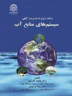 برنامه ریزی و مدیریت کیفی سیستم های منابع آب نشر امیرکبیر