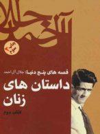 داستان های زنان (قصه های پنج دنیا،کتاب دوم) نشر فردوس