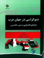 دموکراسی در جهان عرب نشر مخاطب
