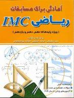 آمادگی برای مسابقات ریاضی IMC نهم دهم و یازدهم نشر هیمه