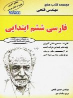 فارسی ششم فتحی