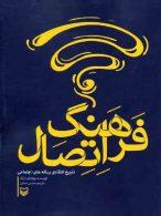 فرهنگ اتصال نشر سوره مهر