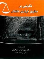 نگرشی بر حقوق کیفری اطفال نشر مخاطب
