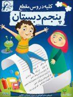 DVD مجموعه دروس پنجم دبستان لوح دانش