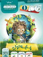 DVD آموزش تصویری گام اول ابتدایی نشر مداد
