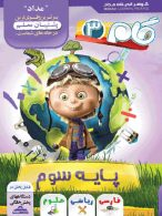DVD آموزش تصویری گام سوم ابتدایی نشر مداد