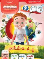 DVD آموزش تصویری گام ششم ابتدایی نشر مداد