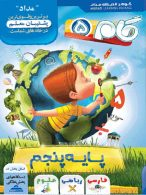 DVD آموزش تصویری گام پنجم ابتدایی نشر مداد