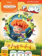 DVD آموزش تصویری گام چهارم ابتدایی نشر مداد