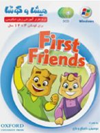 میشا و کوشا First Friends ویرا پارسیان