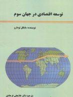 توسعه اقتصادی در جهان سوم کوهسار