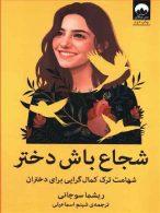 شجاع باش دختر نشر میلکان