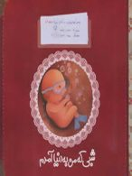 پسر کوچولویی به نام غوره 1 به نشر