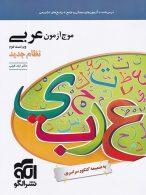 موج آزمون عربی نشر الگو