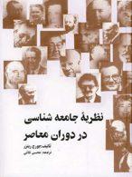 نظریه جامعه شناسی در دوران معاصر نشر علمی