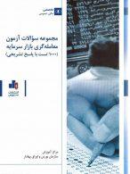 مجموعه سوالات آزمون معامله گری بازار سرمایه(1000تست) نشر بورس