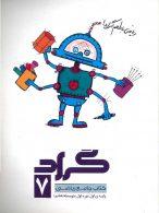 ریاضی جامع هفتم نشر گراد