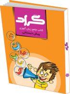 کتاب جامع زبان آموزی پیش دبستانی نشر گراد