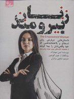 زنان نیرومند نشر ابوعطا