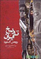 تاریخ ایران از پژوهش آکسفورد نشر ققنوس
