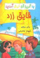 به گرین لاین خوش آمدید (قایق زرد) نشر گل آذین