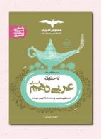 تستیک عربی دهم انسانی نشر مشاوران آموزش